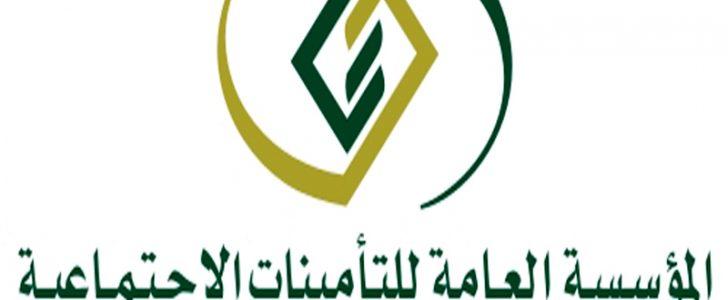 طريقة الاستعلام عن موظف سعودى برقم الهوية من مؤسسة التأمينات الاجتماعية
