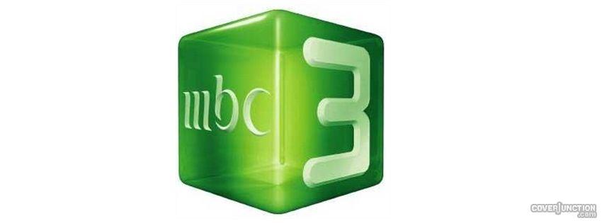 تردد قناة MBC 3 للأطفال الجديد على القمر الصناعى النايل سات