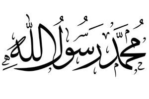 نبى الاسلام