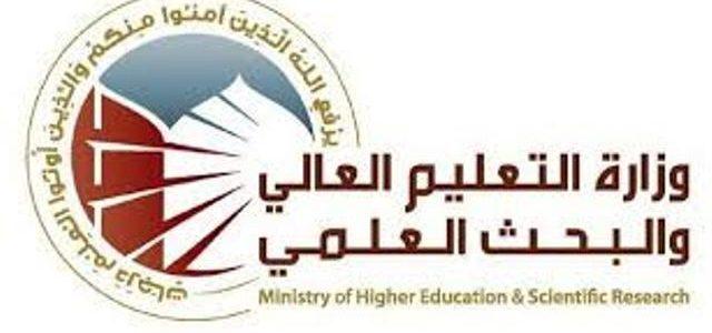 الإستعلام عن نتائج القبول المركزي للجامعات العراقية عبر الموقع الرسمي لوزارة التربية والتعليم العراقية
