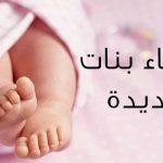 أسماء بنات تبدأ بحرف اللام مسميات جميلة للأطفال من الاناث