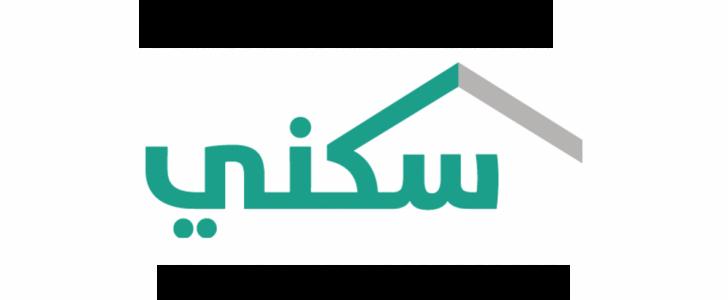 رابط الاستعلام الالكترونى عن أسماء مستفيدى برنامج سكنى برقم الهوية 1439 وزارة الاسكان السعودية