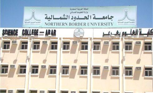 تفاصيل وشروط القبول في جامعة الحدود الشمالية السعودية لعام 2018