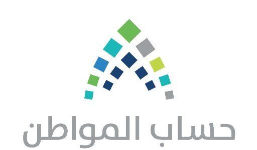 الموعد الرسمى لايداع حساب المواطن السعودى 1439 رابط التسجيل فى البرنامج عبر الانترنت