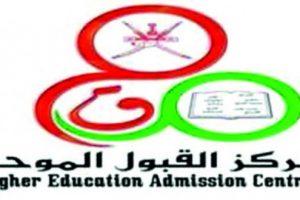 مواعيد تسجيل الجامعات الحكومية 1439/1440 عبر بوابة القبول الموحد