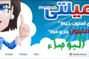 تقرير : اكثر من 800 الف متابع لصفحة ازميلتى على الفيس بوك