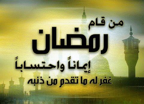 آيات قرآنية وأحاديث نبوية عن فضل شهر رمضان المبارك