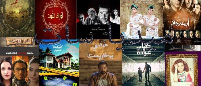 تعرف على المسلسل الذى حقق نسبة مشاهدة عالية جدا فى اول اسبوع من رمضان