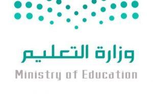 وزارة التعليم تعلن عن تعيين 1494 خريج بالمستوى الرابع تخصص الرياضيات تعرف على اسمائهم