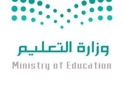 وزارة التعليم السعودي تعلن عن بدء سحب شهادات الصف الثالث الثانوي واماكن سحب الشهادات
