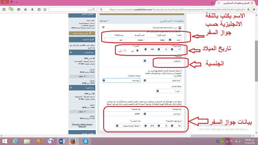 الدوس قيادة بشكل مستقل رقم الغاء الحجز في الخطوط السعودية من المنزل عبر الانترنت Comertinsaat Com