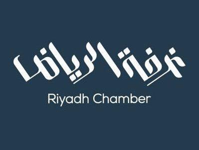 وظائف شاغرة بالقطاع الخاص أعلنت عنها غرفة الرياض