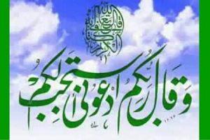 مجموعة من أجمل أدعية رمضان بمناسبة قرب حلول الشهر الفضيل قواعد آداب الدعاء