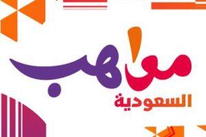 خطوات التسجيل في برنامج التميز للمواهب بالمملكة العربية السعودية لعام 2018
