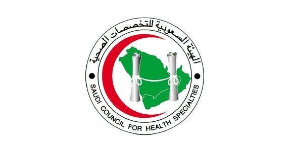 الاستعلام عن نتائج الاختبار السريرى رابط الهيئة السعودية للتخصصات الصحية