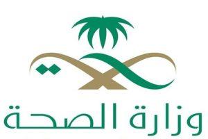 نتائج تأهيل الدبلومات الصحية : رابط أسماء المقبولين في وزارة الصحة السعودية moh.gov.sa