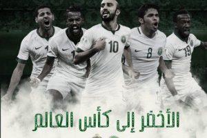 تفاصيل المباريات الودية السعودية لكرة القدم وأهم التفاصيل عن بطولة كأس العالم بروسيا 2018