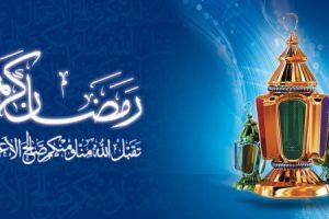 اجمل مجموعه متنوعه من مسجات ورسائل تهنئه بشهر رمضان المبارك