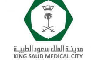 الرابط والشروط المطلوبة لوظائف مدينة الملك سعود الطبية بالمملكة العربية السعودية