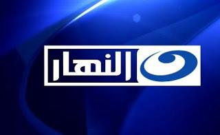 الموقع الرسمى لقناه النهار الفضائية al-nahar.tv – موقع قناه النهار