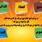مجموعة من أجمل بوستات عشر ذو الحجة منشورات دينية للفيس بوك