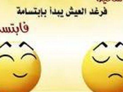 فوائد الابتسامة على الصحة العامة لجسم الانسان