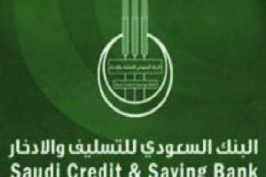 اخبار عن القروض التي يقدمها بنك التسليف والادخار من بنك التنمية الاجتماعي في السعودية