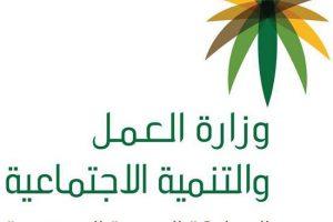 خطوات الاستعلام عن موظف وافد برقم الاقامة 2018 وزارة العمل السعودية