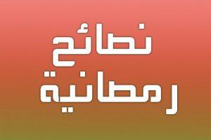 أهم الإرشادات والنصائح  قبل حلول  شهر رمضان الكريم