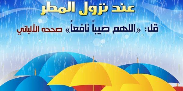 دعاء المطر وشدة الرياح باقة أدعية دينية مستجابة بشروط و آداب الدعاء لله عز وجل