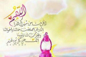 أجمل حالات الواتساب لرمضان باقة جميلة من توبيكات الواتس اب لتهنئة شهر رمضان