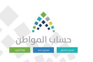 الأوراق المطلوبة للتسجيل فى حساب المواطن والفئات المستحقة فى هذا البرنامج السعودى الهام