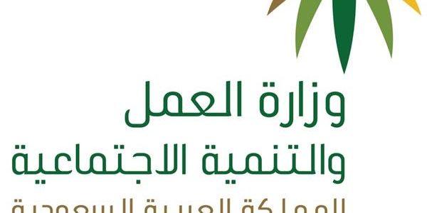 سعودة المهن : وزارة العمل السعودية تدخل مهن جديدة فى السعودة عقوبات صارمة للمخالفين