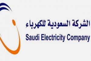 الاستعلام عن فاتورة الكهرباء لشهر يوليو 2017 برقم العداد خدمات الشركة السعودية للكهرباء