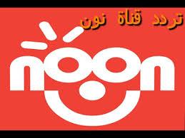 أحدث تردد لقناة نون للأطفال Noon