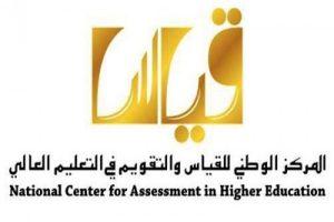 خطوات الاستعلام عن نتائج قياس القدرات العامة الورقية الخاصة بالفترة الثانية