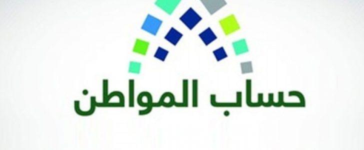 حساب المواطن السعودى : ايداع مبالغ 2.3 مليار ريال سعودى لدفعة مايو فى الحسابات البنكية