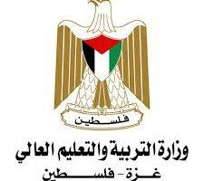 الاستعلام عن نتائج التوجيهى فلسطين 2018 نتائج الثانوية العامة الفلسطينية الدور الأول