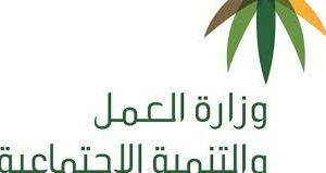 المهلة الأخيرة لتحديث بيانات الضمان الاجتماعي السعودي