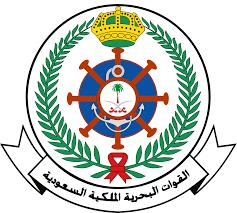 كيفية التقديم والتسجيل في وظائف القوات البحرية الملكية السعودية 1438 هـ