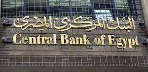 عاجل | البنك المركزى يلغى الحد الاقصى للسحب والايداع للأفراد بالدولار