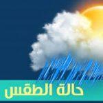 درجة الحرارة اليوم 11-3-2017 : تقلبات حادة في درجات الحرارة مع استمرار تساقط الأمطار