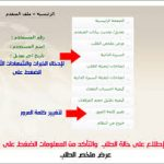 جدارة : التسجيل في نظام جدارة + رابط التسجيل في نظام jadara3 1438