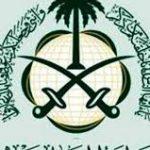وظائف دبلوماسية للنساء فقط بوزارة الخارجية السعودية 1438 هـ