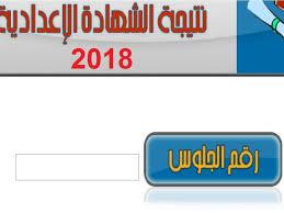 بالإسم ورقم الجلوس الحصول على نتيجة الشهادة الإعدادية الدور الثاني 2018
