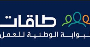 خطوات التسجيل فى برنامج تمهير طاقات لتدريب السعودين والسعوديات بمكافآت شهرية