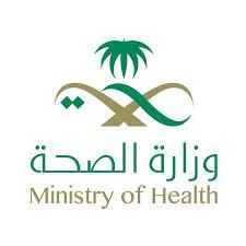 الاستعلام عن مسير الرواتب لكافة شاغلى الوظائف الصحية الكترونيا عبر خدمات وزارة الصحة السعودية