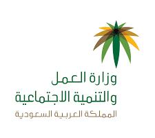 خطوات الاستعلام عن نطاق الكفيل برقم الاقامة الاستعلام عن نطاق مؤسسة عبر وزارة العمل السعودية