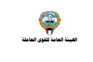 الاستعلام عن تغيب عن العمل بالرقم المدنى عبر هيئة القوى العاملة الكويتية