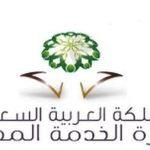 وزارة الخدمة المدنية تعلن عن شروط التقدم الى 8666 من الوظائف التعليمية 1438 عبر جدارة